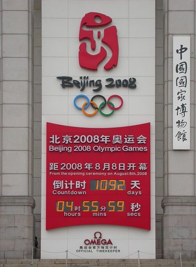 Olympic Games Beijing 2008 Countdown Great hall of the people